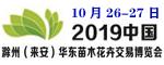 2019第四届中国.滁州(来安)华东秋季苗木交易会