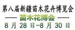 2019年第八届新疆苗木花卉博览会