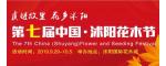 2019第七届中国·沭阳花木节