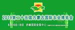 2019年第二十五届内蒙古园林园艺苗木花卉展览会