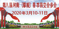 2020年第八届河南·鄢陵春季苗木交易会