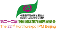 中国国际花卉园艺展览会