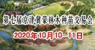2020第七届京津冀蒙林木种苗交易会