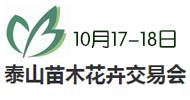 2020年第16届泰山苗木花卉交易会