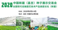 2020新疆(昌吉) 种子展示交易会