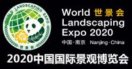 2020中国国际景观博览会