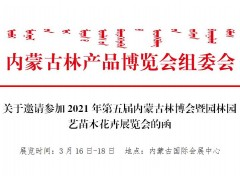 2021年第五届内蒙古林博会暨园林园艺苗木花卉展览会