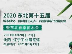 2021年第十五届城市绿化、园林园艺花卉、药剂药械产业展览会