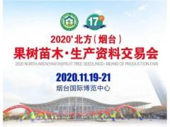 2020第17届北方(烟台)果树苗木·生产资料交易会,免门票参观学习