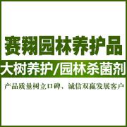 河北赛翔园林养护品有限公司
