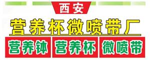 陕西西安营养钵微喷带厂