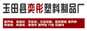 河北玉田县奕彤塑料制品厂
