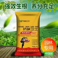 新品上市园林有机肥生物肥料抗碱降盐生根壮苗微生物有机肥厂家