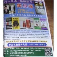 刘氏果业集团公司专业经营苗木花卉复合肥、矿物肥、有机肥