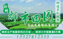徐州都市田园农业发展股份有限公司
