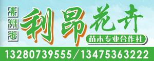 青州市利昂花卉苗木专业合作社