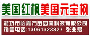 潍坊市怡嘉万亩园林科技有限公司