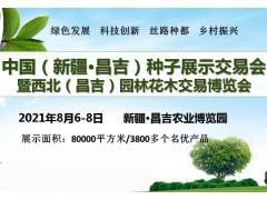 2021中国(新疆·昌吉)种子展示交易会暨西北(昌吉)园林花木交易博览会