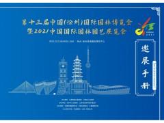 2021年第十三届中国(徐州)国际园林博览会