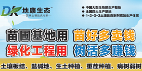 济南地康生态环保有限公司