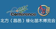 中国(昌邑)北方绿化苗木博览会