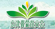 京津冀蒙林木种苗交易会
