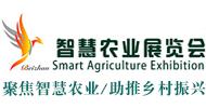 智慧农业展览会