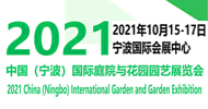 2021中国(宁波)国际庭院与花园园艺展览会