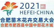 中国合肥苗木花卉交易大会